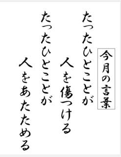 2017.7ことば.jpg