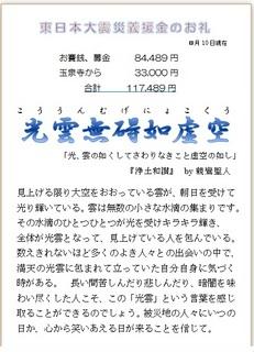 2011.8義援金.jpg