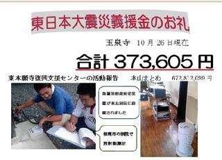 2012.12義援金1.jpg