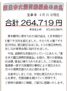 2012.4義援金.png
