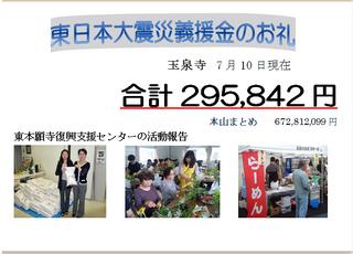 2012.7義援金1.png