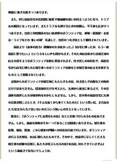 2013.12義援金.jpg