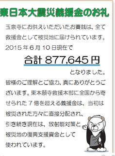 2015.6.10ぎえんきん.png