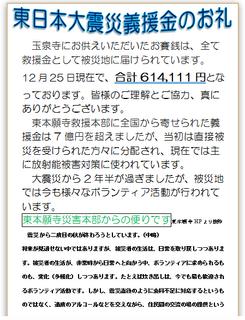 義援金2013.12.png